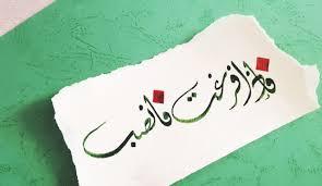 Melanjutkan Semangat Ramadan